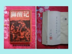 狮醒记(作者李国超签赠钤印本,保真。1997年11月沈阳一版一印,个人藏书,有章有字,品相完美)