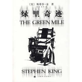 绿里奇迹:The Green Mile