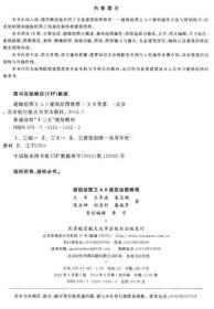 """超级绘图王4.0建筑绘图教程/普通高校""""十二五""""规划教材"""