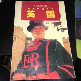 英国-异域风情丛书
