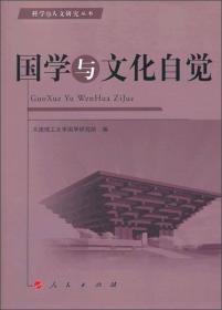 科学与人文研究丛书:国学与文化自觉
