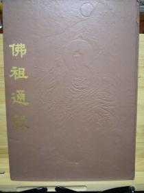 佛祖通载(仅印380册)
