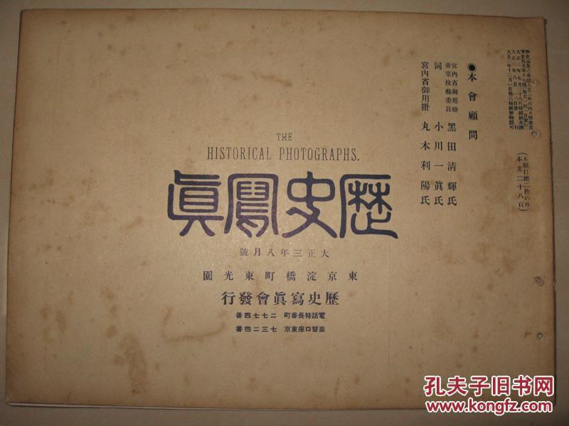 民国早期日本铜版纸精印 1914年8月版《历史写真》 有印度佛迹、朝鲜古迹内容