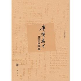 唐弢藏书:签名本风景