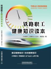 铁路职工健康知识读本