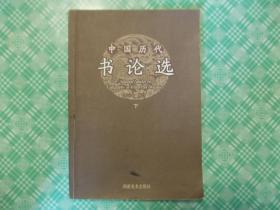 中国历代书论选(下)