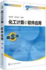 化工计算与软件应用(第二版)9787122315281