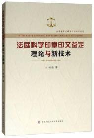 法庭科学印章印文鉴定理论与新技术