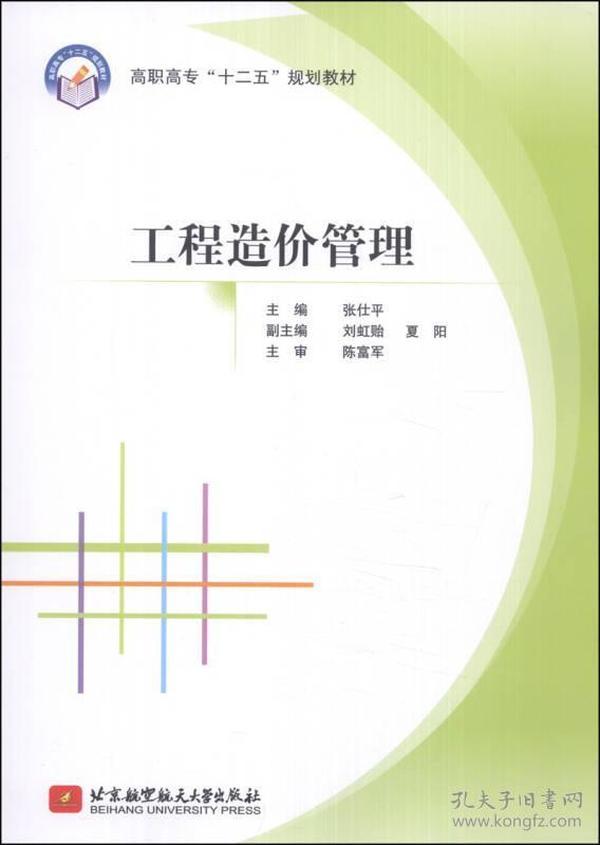 """工程造价管理/高职高专""""十二五""""规划教材"""