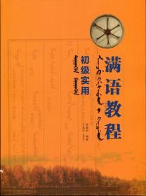 初级实用满语教程 张春阳 辽宁教育出版社 9787554916155