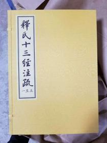 《释氏十三经注疏》两函十册