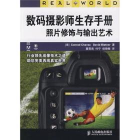 数码摄影师生存手册 照片修饰与输出艺术
