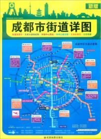 2015年成都市街道详图(新版)