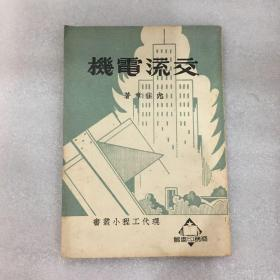 现代工程小丛书 交流电机