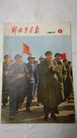 解放军画报1977.6