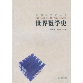 自然科学史-世界数学史
