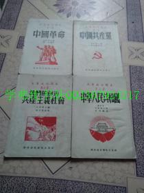 大众政治课本(全四册)