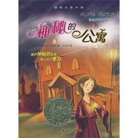 神秘的公寓:国际大奖小说