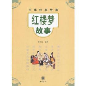 红楼梦故事--中华经典故事