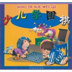 少儿学围棋 刘波 成都时代出版社 9787805484198