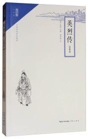崇文馆·小说馆:英烈传(注释本)