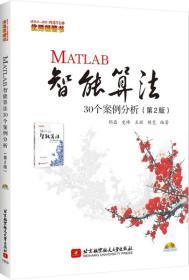 MATLAB智能算法30个案例分析(第2版)