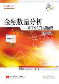 金融数量分析--基于MATLAB编程(第3版)