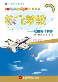 放飞梦想-航模制作初步 贾玉红 北京航空航天大学出版社 9787512414426g