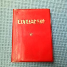 毛主席的五篇哲学著作(带林彪语录)