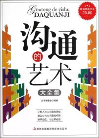 超值典藏书系:沟通的艺术大全集