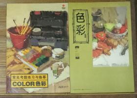 常见考题练习与临摹,色彩二册