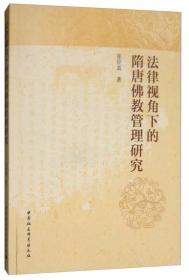 SJ法律视角下的隋唐佛教管理研究