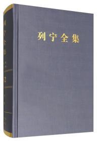 1921.11-1923.3-列宁全集-书信-52-第二版-增订版