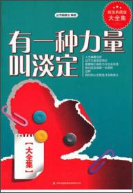 超值典藏书系:有一种力量叫淡定大全集