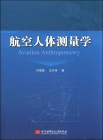 航空人体测量学