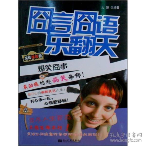 乐天龙生肖系列:爆笑囧事:囧言囧语乐翻天