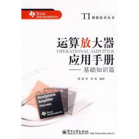 运算放大器应用手册:基础知识篇