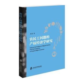 正版】农民工问题的产权经济学研究