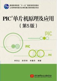 PIC单片机原理及应用(第5版)