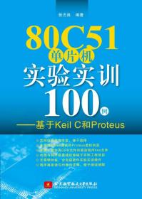 【二手包邮】80C51单片机实验实训100例-基于Keil C和Proteus 张