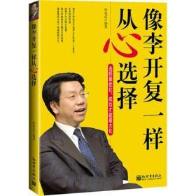 满29包邮 像李开复一样从心选择 徐宪武 新世界出版社 2010年02月