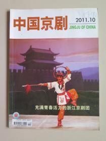 《中国京剧》2011年第10期