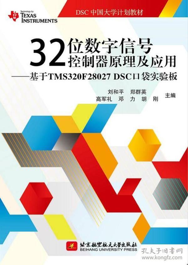 32位数字信号控制器原理及应用:基于TMS320F28027 DSC口袋实验板/DSC中国大学计划教材