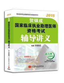9787512416215-hs-贺银成2015国家临床执业助理医师资格考试辅导讲义(附赠光盘1张)