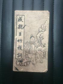 成亲王竹枝词-折页