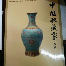 中国收藏家通讯2009年第3期