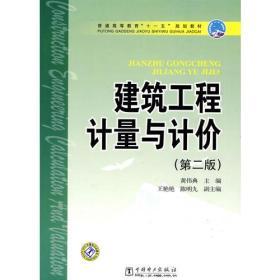 正版二手包邮 建筑工程计量与计价(第二版)黄伟典9787508393605