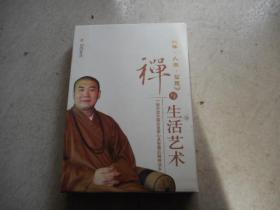 禅人生智慧1:禅与生活艺术 【附1张光盘】
