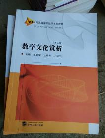 数学文化赏析(第三版)