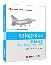 飞机制造技术基础:机械加工/普通高等教育创新型人才培养规划教材
